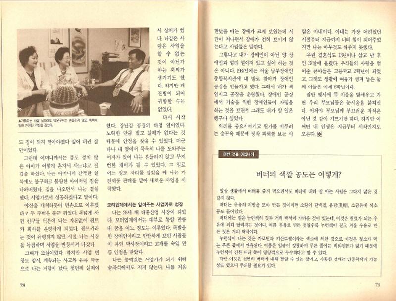 1목발로 이룬 사랑의 사업-박윤구02.tif.jpg